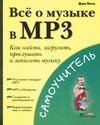 Бетц Д. - Все о музыке в МРЗ обложка книги