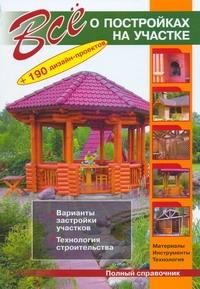 Рыженко В.И., Селиван В.В. - Все о постройках на участке + 190 дизайн проектов обложка книги
