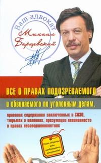 Барщевский М.Ю. - Все о правах подозреваемого и обвиняемого по уголовным делам обложка книги