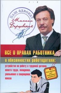 Барщевский М.Ю. - Все о правах работника и обязанностях работодателя обложка книги