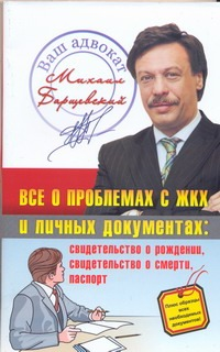 Барщевский М.Ю. - Все о проблемах ЖКХ и личных документах обложка книги