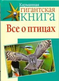 Максименко О.И. - Все о птицах обложка книги