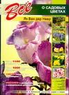 Ван дер Неер Ян - Все о садовых цветах обложка книги