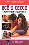 Дойл М., Ламберт Д. - Все о сексе обложка книги