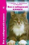 Карпушкина Т.В., Павлова Т.Е., Федорова О.В. - Все о сибирской кошке обложка книги