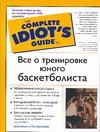Гатмен Билл, Финнеган Том - Все о тренировке юного баскетболиста обложка книги