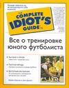 Дьюрст Дин, Мукиан Майкл - Все о тренировке юного футболиста обложка книги