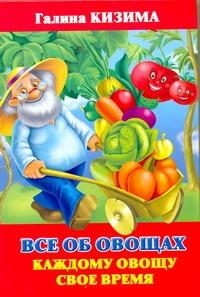 Кизима Г.А. - Все об овощах. Каждому овощу свое время обложка книги