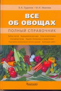 Лудилов В.А. - Все об овощах.Полный справочник обложка книги