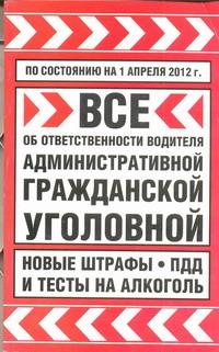 Все об ответственности водителя: административной, гражданской... на 01.04.12