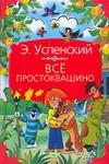 Все Простоквашино Успенский Э.Н.