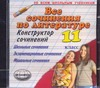 - Все сочинения по литературе 11 классы CD обложка книги