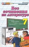 Зуева Е.В. - Все сочинения по литературе 7 класс обложка книги