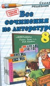 Зуева Е.В. - Все сочинения по литературе за 8 класс к учебнику-хрестоматии обложка книги