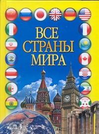 Адамчик Ч.М. - Все страны мира обложка книги