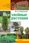 Марковский Ю.Б. - Все хвойные растения обложка книги