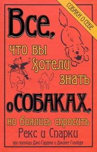 Гарден Джо - Все, что вы хотели знать о собаках, но боялись спросить обложка книги
