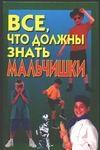 Вакса О. - Все, что должны знать мальчишки обложка книги