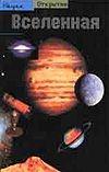 Вселенная. Большой взрыв и все, что за ним последовало Тринх Ксуан Тхуан