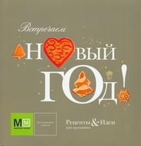 - Встречаем Новый год!Рецепты обложка книги