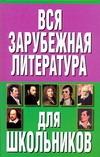 Надеждина В. - Вся заруб.литература для школьников обложка книги