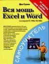 Гукин Д. - Вся мощь Microsoft Excel и Microsoft Word обложка книги