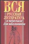 Белов Н.В. - Вся русская литература в пересказе для школьников обложка книги