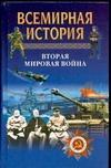 Вторая мировая война Бадак А.Н., Войнич И.Е., Волчек Н.М.
