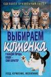 Надеждина В. - Выбираем котенка обложка книги