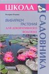 Ильина В.В. - Выбираем растения для декоративного водоема обложка книги
