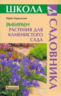 Марковский Ю.Б. - Выбираем растения для каменистого сада обложка книги