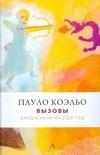 Коэльо П. - Вызовы. Ежедневник на 2009 год обложка книги