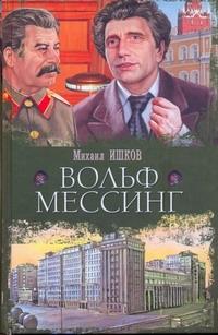 Ишков М.Н. - Вольф  Мессинг обложка книги