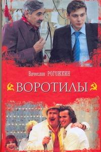 Рогожкин В.В. - Воротилы обложка книги
