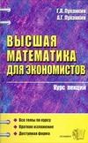 Луканкин А.Г., Луканкин Г.Л. - Высшая математики для экономистов. Курс лекций обложка книги