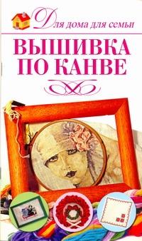 Кирьянова Ю.С. - Вышивки по канве обложка книги