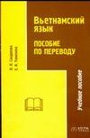 Сандакова Л.Л., Тюменева Е.И. - Вьетнамский язык обложка книги