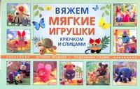 Калк Барбара, Рааб Симоне, Хильбик Беате - Вяжем мягкие игрушки крючком и спицами обложка книги