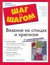 Брейтер Барбара, Дивен Гейл - Вязание на спицах и крючком обложка книги