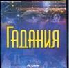 Иванова В. - Гадания обложка книги