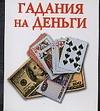 Рошаль В.М. - Гадания на деньги обложка книги