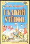 Андерсен Г.- Х., Тарловский М. - Гадкий утенок обложка книги