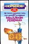 Норбеков М.С. - Где зимует кузькина мать, или как достать халявный миллион решений? обложка книги