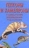Чегодаев А.Е. - Гекконы и хамелеоны обложка книги