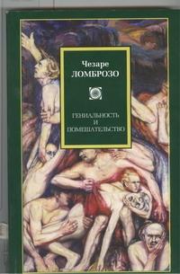 Ломброзо Чезаре - Гениальность и помешательство обложка книги