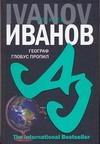Иванов А - Географ глобус пропил' обложка книги