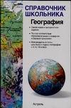 Барабанов В.В., Дюкова С.Е., Чичерина О.В. - География обложка книги
