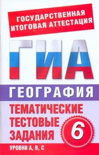 Попова Т.А. - ГИА География. 6 класс. Тематические тестовые задания для подготовки к ГИА обложка книги
