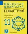 Слонимская И.С., Слонимский Л.И. - Геометрия. 11 класс обложка книги