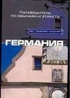 Томейлин Б. - Германия обложка книги